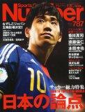 Sports Graphic Number (スポーツ・グラフィック ナンバー) 2011年 9/29号