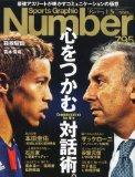 Number 本田のコミュニケーション論