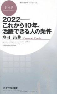 2022-これから10年、活躍できる人の条件(神田昌典)