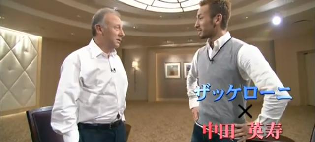 ザック監督と中田英寿の対談。選手も監督も2年以上は同じチームにいるべきでない。