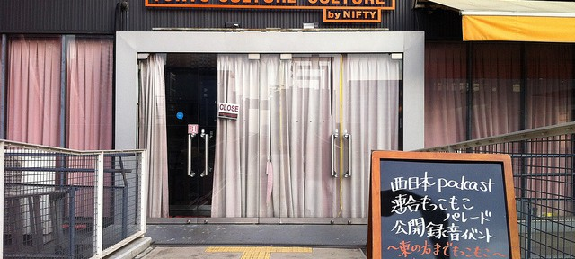 東京カルチャーカルチャー、西日本Podcast連合もっこもこパレード公開録音