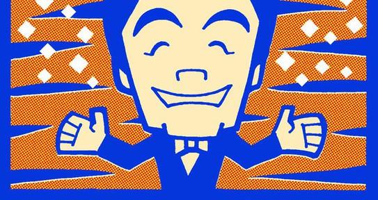 笑像画展2012年