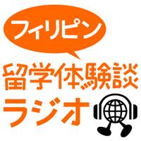 フィリピン留学体験談ラジオ